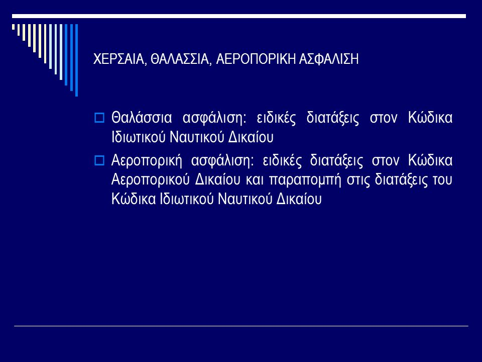 ΧΕΡΣΑΙΑ, ΘΑΛΑΣΣΙΑ, ΑΕΡΟΠΟΡΙΚΗ ΑΣΦΑΛΙΣΗ