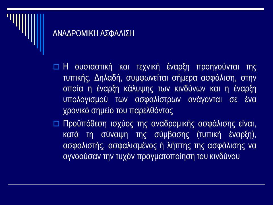 ΑΝΑΔΡΟΜΙΚΗ ΑΣΦΑΛΙΣΗ