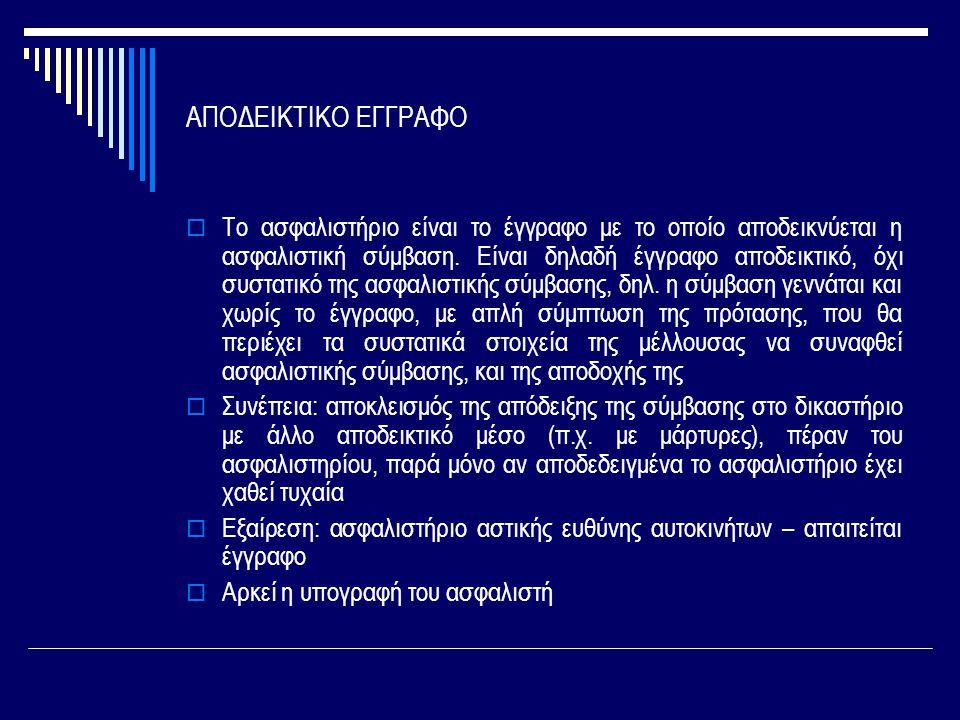 ΑΠΟΔΕΙΚΤΙΚΟ ΕΓΓΡΑΦΟ