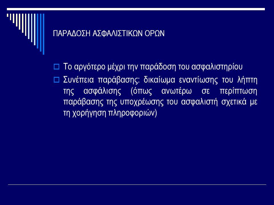 ΠΑΡΑΔΟΣΗ ΑΣΦΑΛΙΣΤΙΚΩΝ ΟΡΩΝ