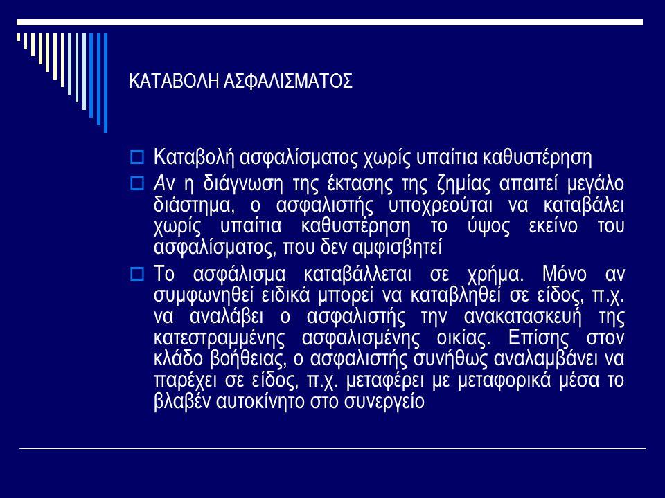 ΚΑΤΑΒΟΛΗ ΑΣΦΑΛΙΣΜΑΤΟΣ