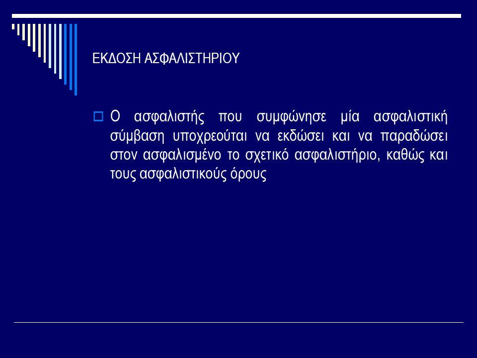 ΕΚΔΟΣΗ ΑΣΦΑΛΙΣΤΗΡΙΟΥ