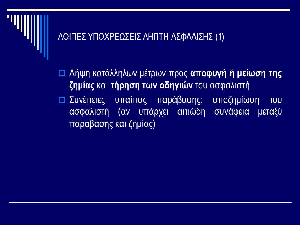 ΛΟΙΠΕΣ ΥΠΟΧΡΕΩΣΕΙΣ ΛΗΠΤΗ ΑΣΦΑΛΙΣΗΣ (1)