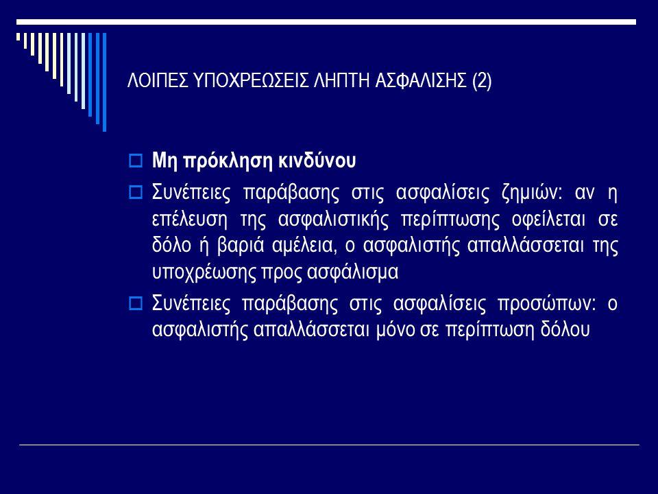 ΛΟΙΠΕΣ ΥΠΟΧΡΕΩΣΕΙΣ ΛΗΠΤΗ ΑΣΦΑΛΙΣΗΣ (2)