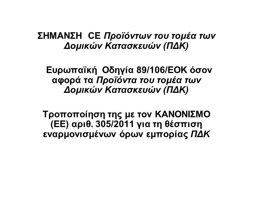 ΣΗΜΑΝΣΗ CE Προϊόντων του τομέα των Δομικών Κατασκευών (ΠΔΚ)