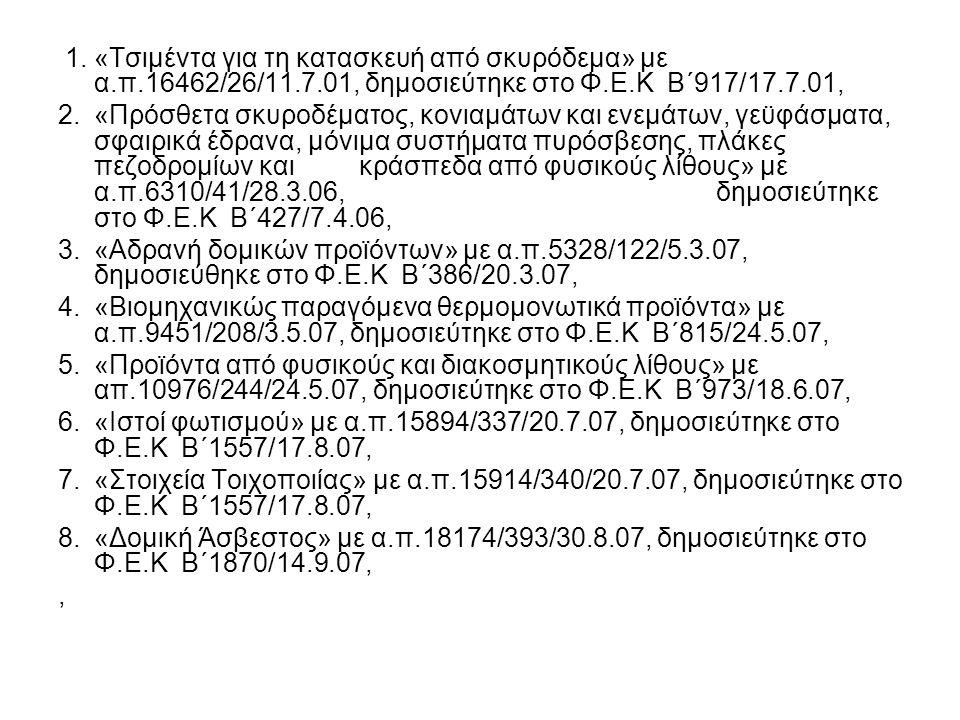 1. «Τσιμέντα για τη κατασκευή από σκυρόδεμα» με α. π. 16462/26/11. 7