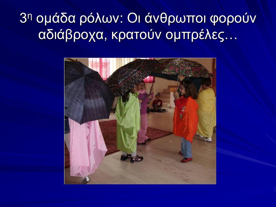 3η ομάδα ρόλων: Οι άνθρωποι φορούν αδιάβροχα, κρατούν ομπρέλες…