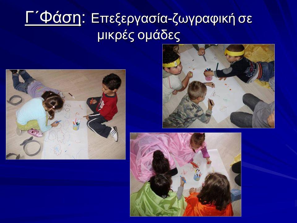 Γ΄Φάση: Επεξεργασία-ζωγραφική σε μικρές ομάδες