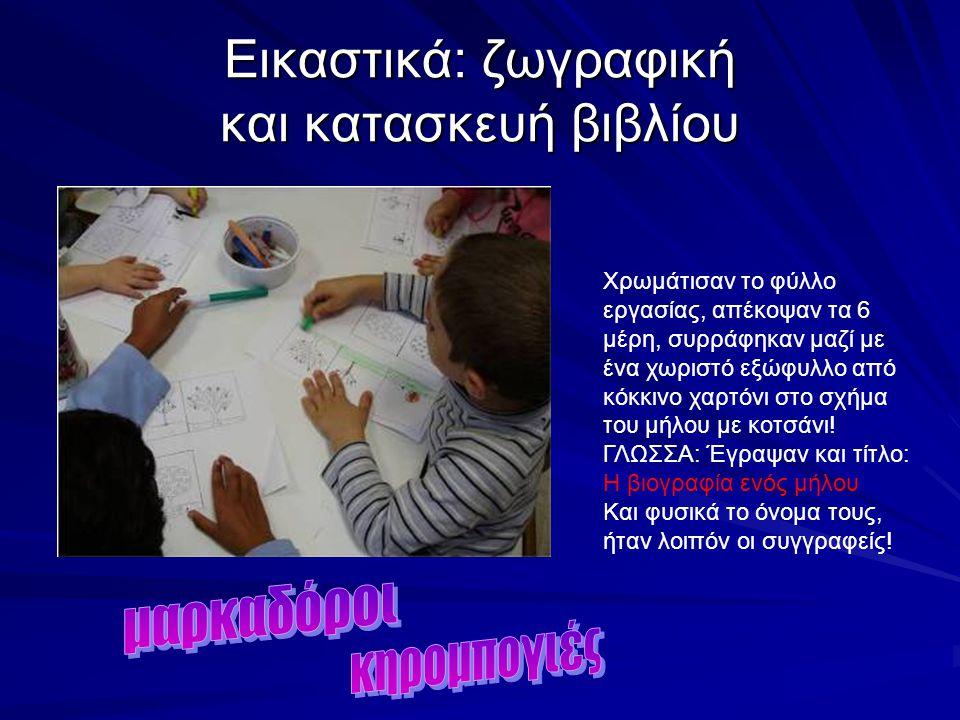 Εικαστικά: ζωγραφική και κατασκευή βιβλίου
