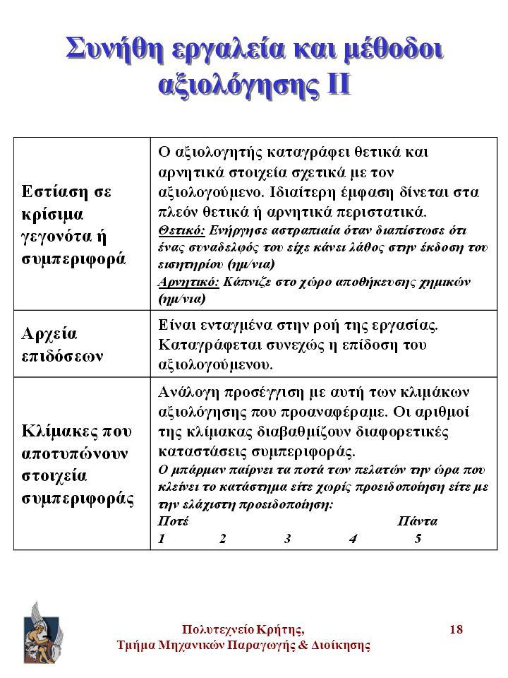 Συνήθη εργαλεία και μέθοδοι αξιολόγησης II