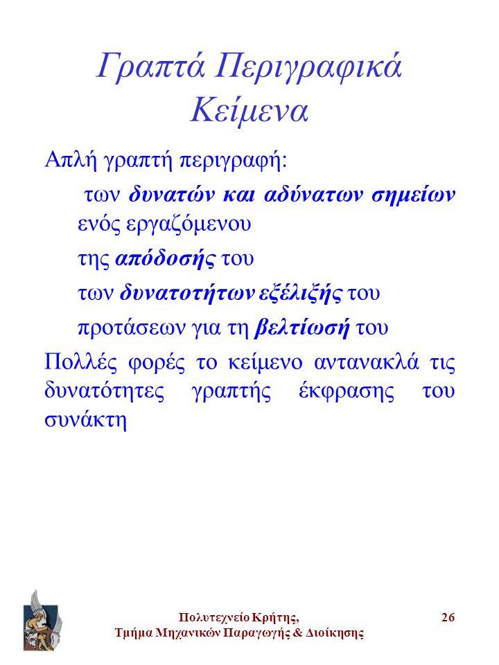 Γραπτά Περιγραφικά Κείμενα