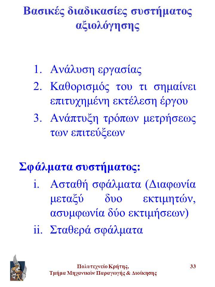 Βασικές διαδικασίες συστήματος αξιολόγησης