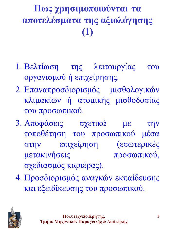 Πως χρησιμοποιούνται τα αποτελέσματα της αξιολόγησης (1)