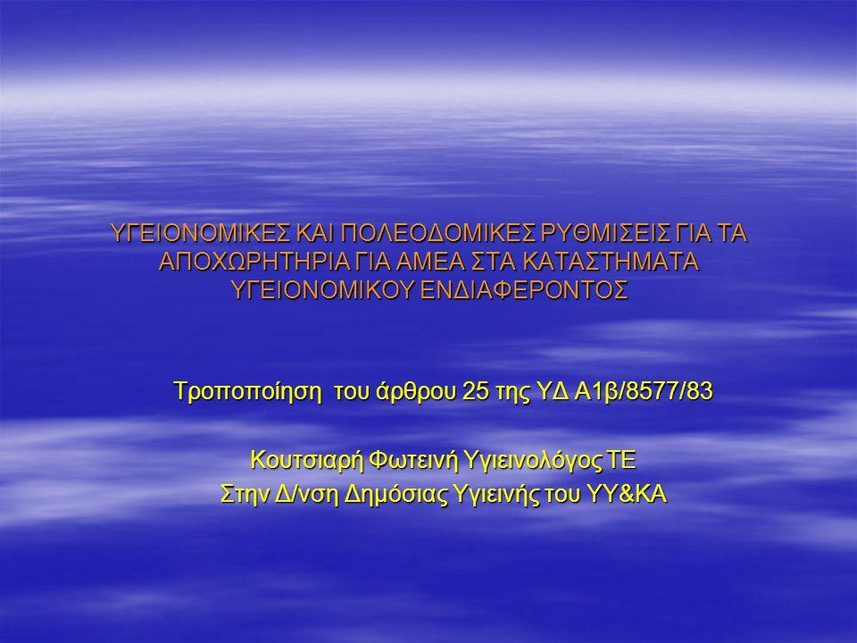 Τροποποίηση του άρθρου 25 της ΥΔ Α1β/8577/83