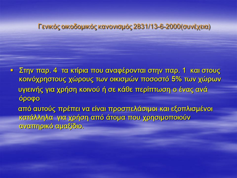 Γενικός οικοδομικός κανονισμός 2831/13-6-2000(συνέχεια)