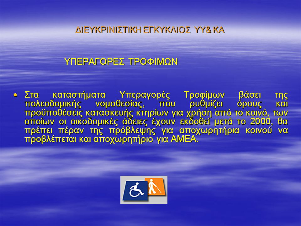 ΔΙΕΥΚΡΙΝΙΣΤΙΚΗ ΕΓΚΥΚΛΙΟΣ YY& KA