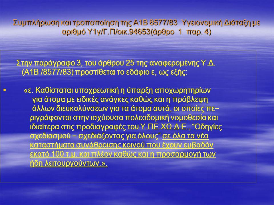 (Α1Β /8577/83) προστίθεται το εδάφιο ε, ως εξής: