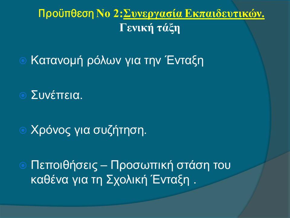 Προϋπθεση Νο 2:Συνεργασία Εκπαιδευτικών. Γενική τάξη