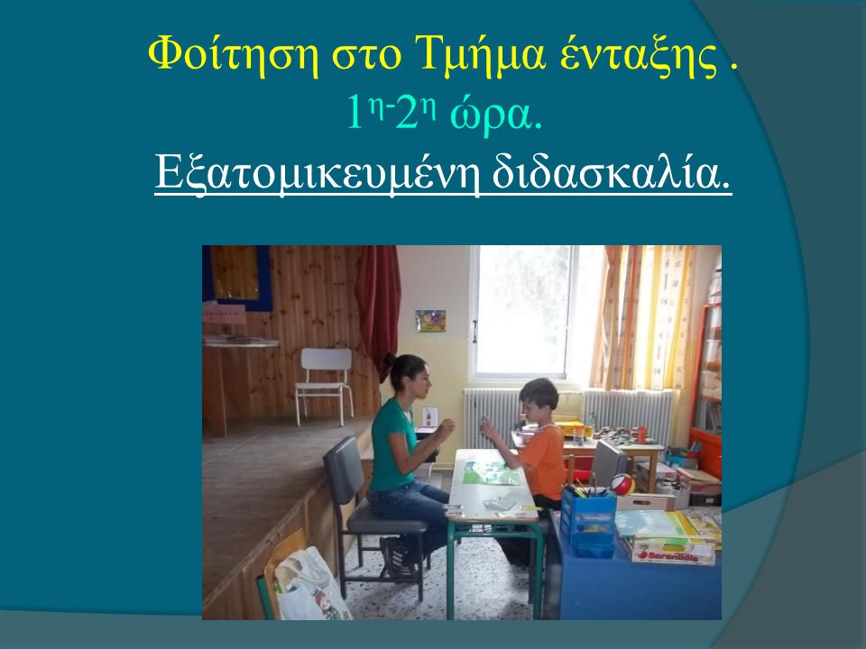 Φοίτηση στο Τμήμα ένταξης . 1η-2η ώρα. Εξατομικευμένη διδασκαλία.