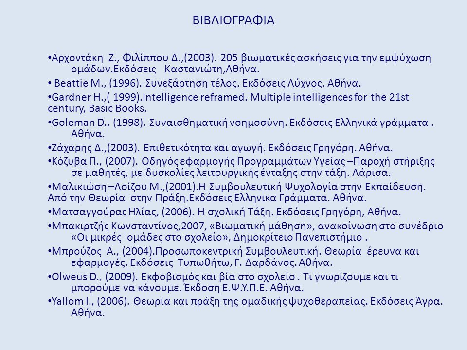 ΒΙΒΛΙΟΓΡΑΦΙΑ Αρχοντάκη Ζ., Φιλίππου Δ.,(2003). 205 βιωματικές ασκήσεις για την εμψύχωση ομάδων.Εκδόσεις Καστανιώτη,Αθήνα.