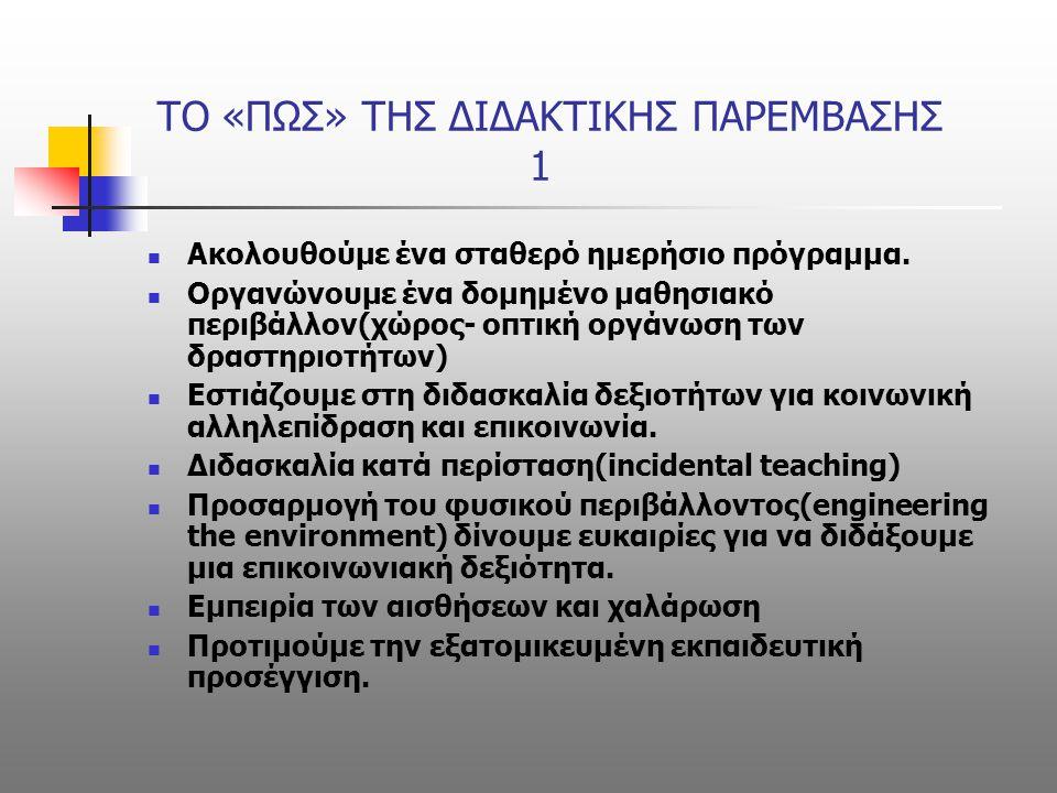 ΤΟ «ΠΩΣ» ΤΗΣ ΔΙΔΑΚΤΙΚΗΣ ΠΑΡΕΜΒΑΣΗΣ 1