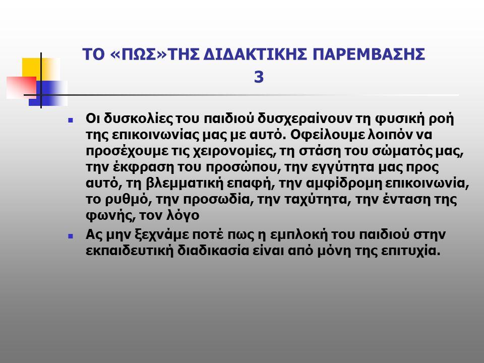 ΤΟ «ΠΩΣ»ΤΗΣ ΔΙΔΑΚΤΙΚΗΣ ΠΑΡΕΜΒΑΣΗΣ 3