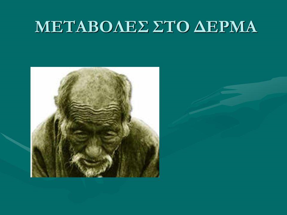 ΜΕΤΑΒΟΛΕΣ ΣΤΟ ΔΕΡΜΑ