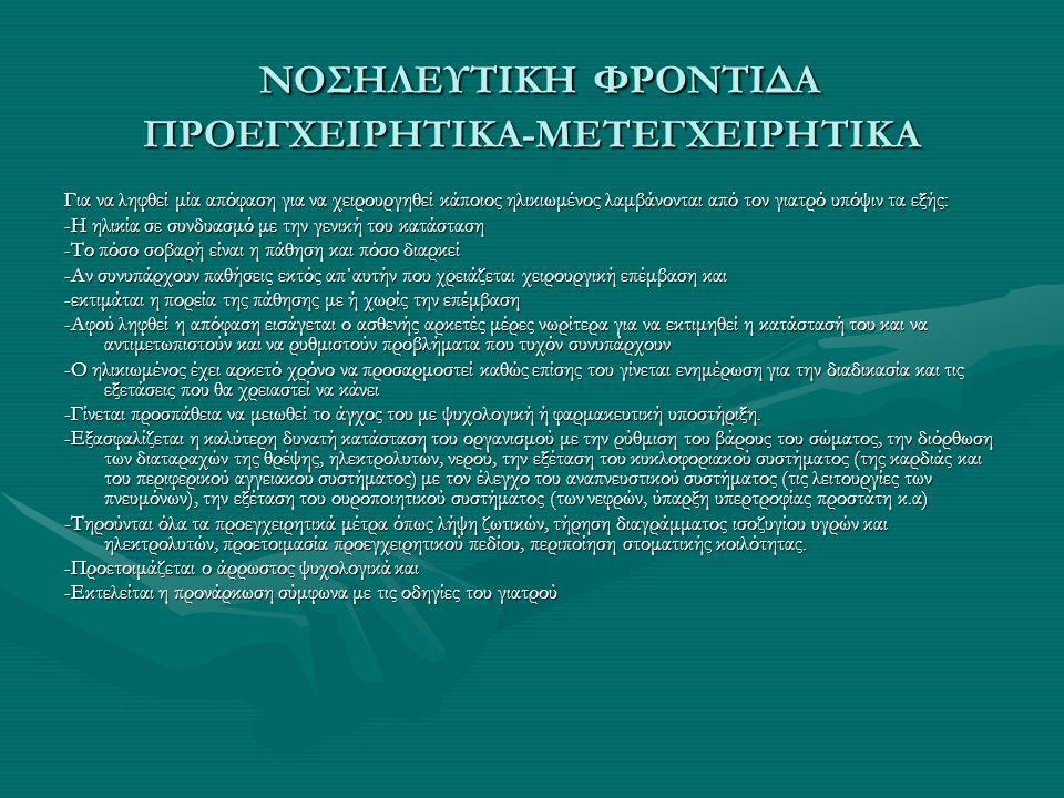 ΝΟΣΗΛΕΥΤΙΚΗ ΦΡΟΝΤΙΔΑ ΠΡΟΕΓΧΕΙΡΗΤΙΚΑ-ΜΕΤΕΓΧΕΙΡΗΤΙΚΑ