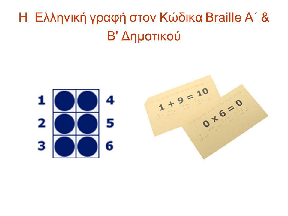 Η Ελληνική γραφή στον Κώδικα Braille Α΄ & Β Δημοτικού