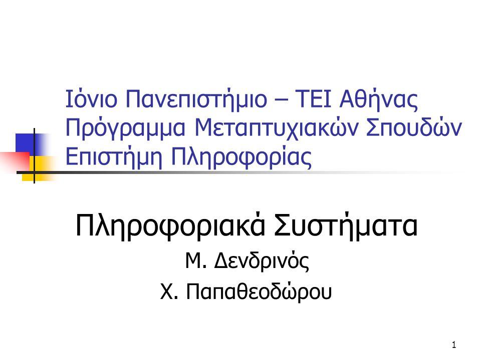 Πληροφοριακά Συστήματα Μ. Δενδρινός Χ. Παπαθεοδώρου
