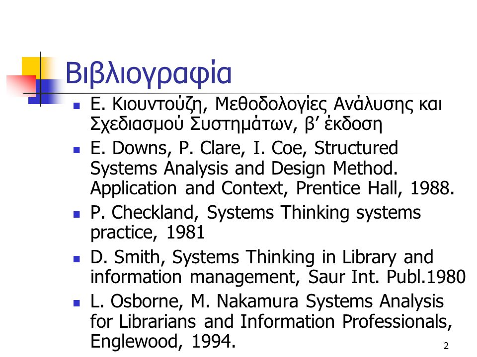 Βιβλιογραφία Ε. Κιουντούζη, Μεθοδολογίες Ανάλυσης και Σχεδιασμού Συστημάτων, β' έκδοση.