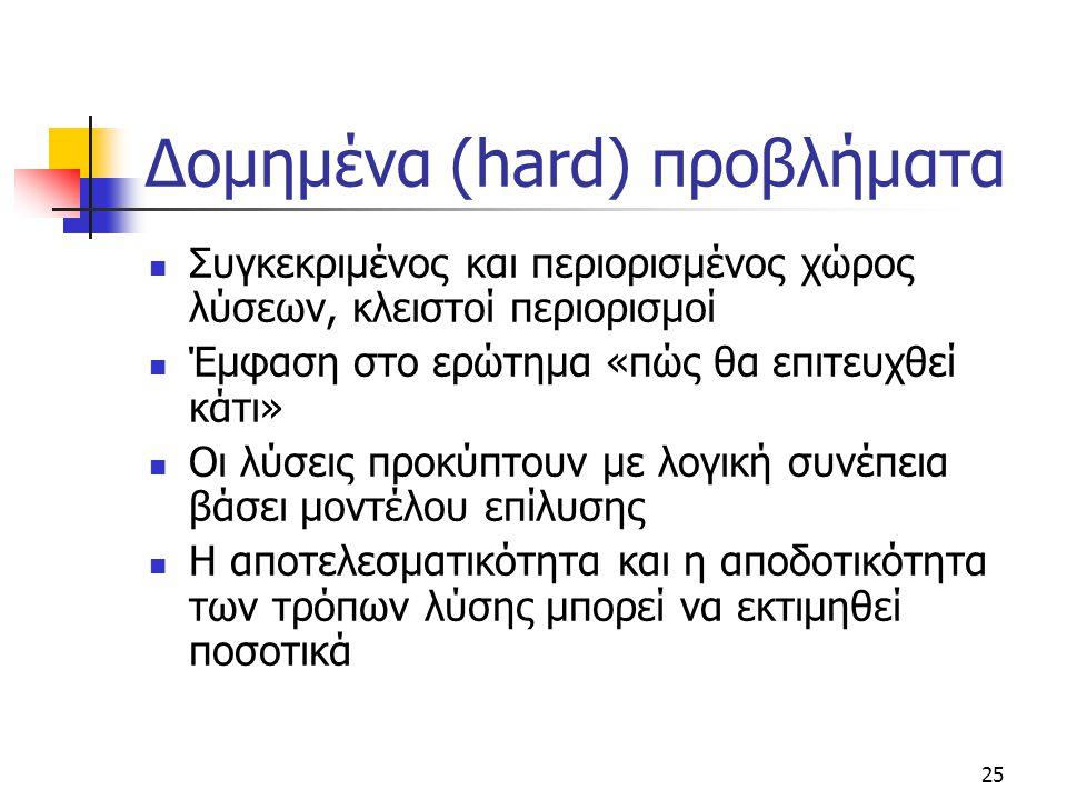 Δομημένα (hard) προβλήματα