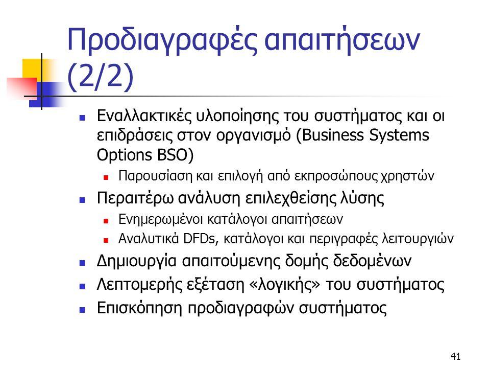 Προδιαγραφές απαιτήσεων (2/2)