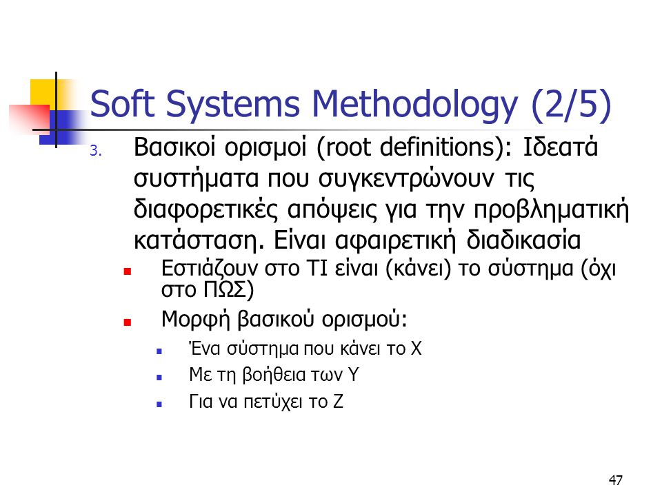 Soft Systems Methodology (2/5)