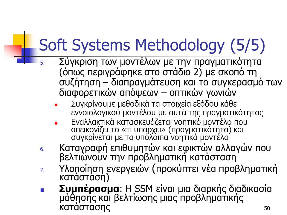 Soft Systems Methodology (5/5)