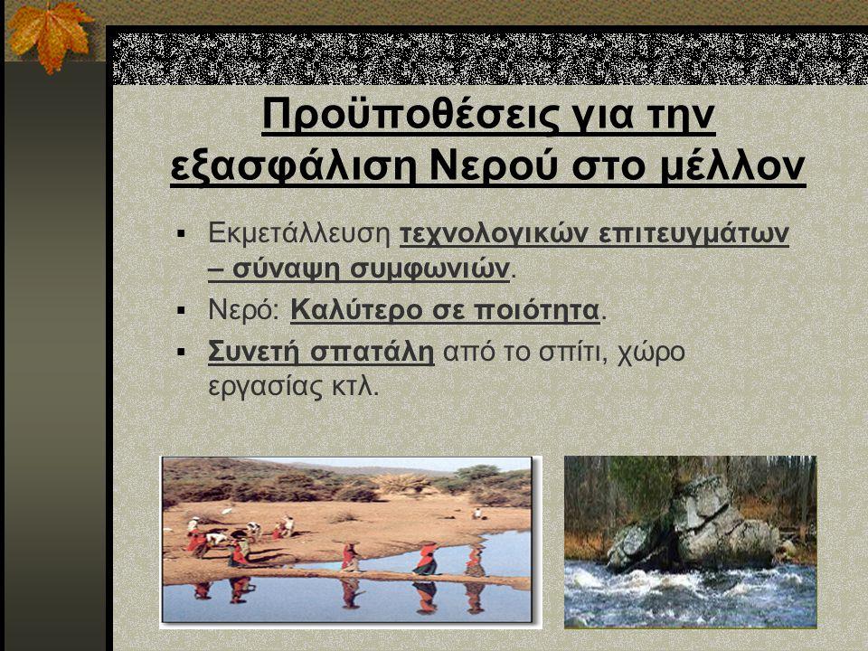 Προϋποθέσεις για την εξασφάλιση Νερού στο μέλλον