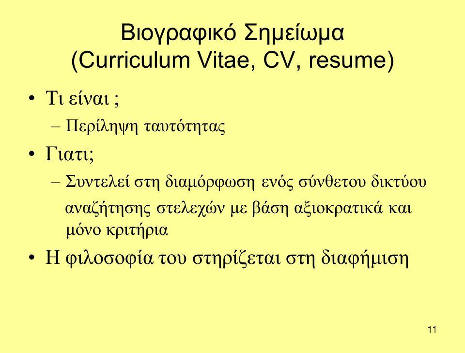 Βιογραφικό Σημείωμα (Curriculum Vitae, CV, resume)