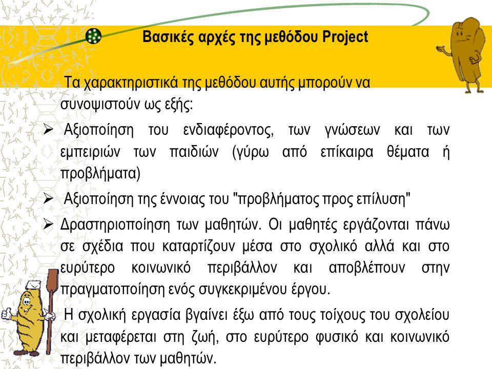 Βασικές αρχές της μεθόδου Project