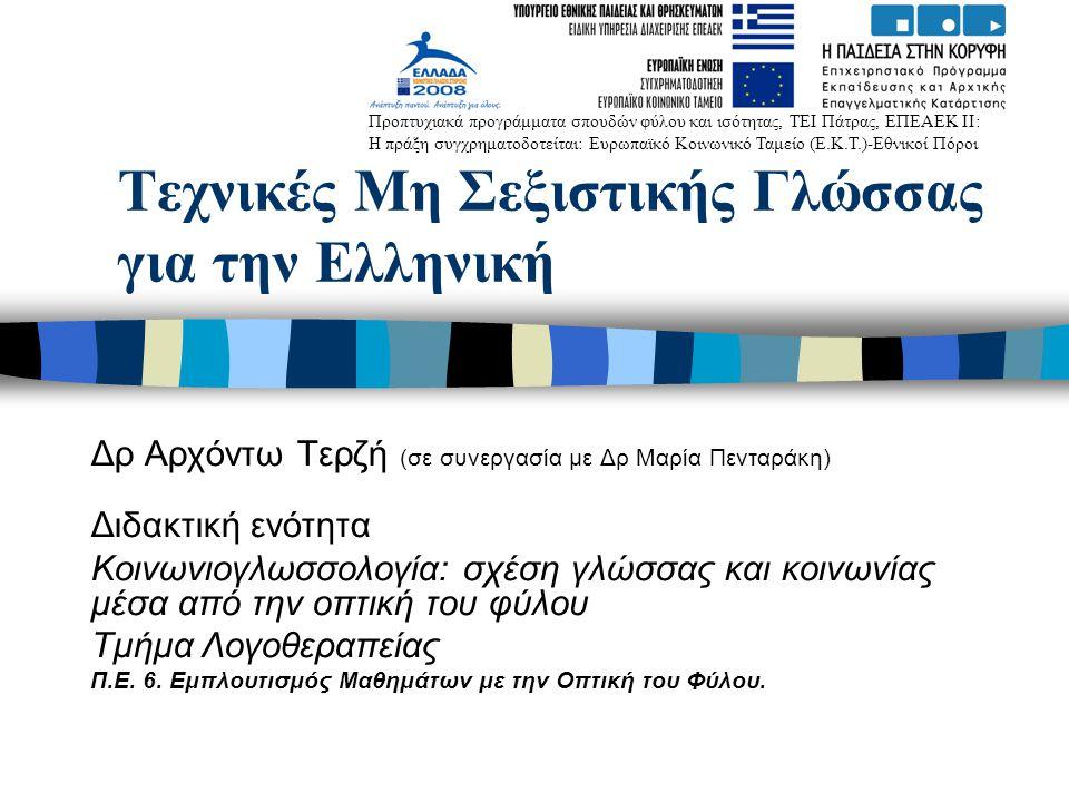 Τεχνικές Μη Σεξιστικής Γλώσσας για την Ελληνική