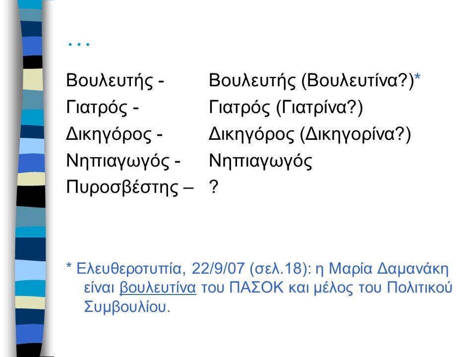 … Βουλευτής - Βουλευτής (Βουλευτίνα )* Γιατρός - Γιατρός (Γιατρίνα )