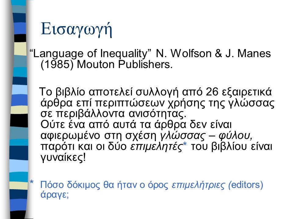 Εισαγωγή Language of Inequality N. Wolfson & J. Manes (1985) Mouton Publishers.