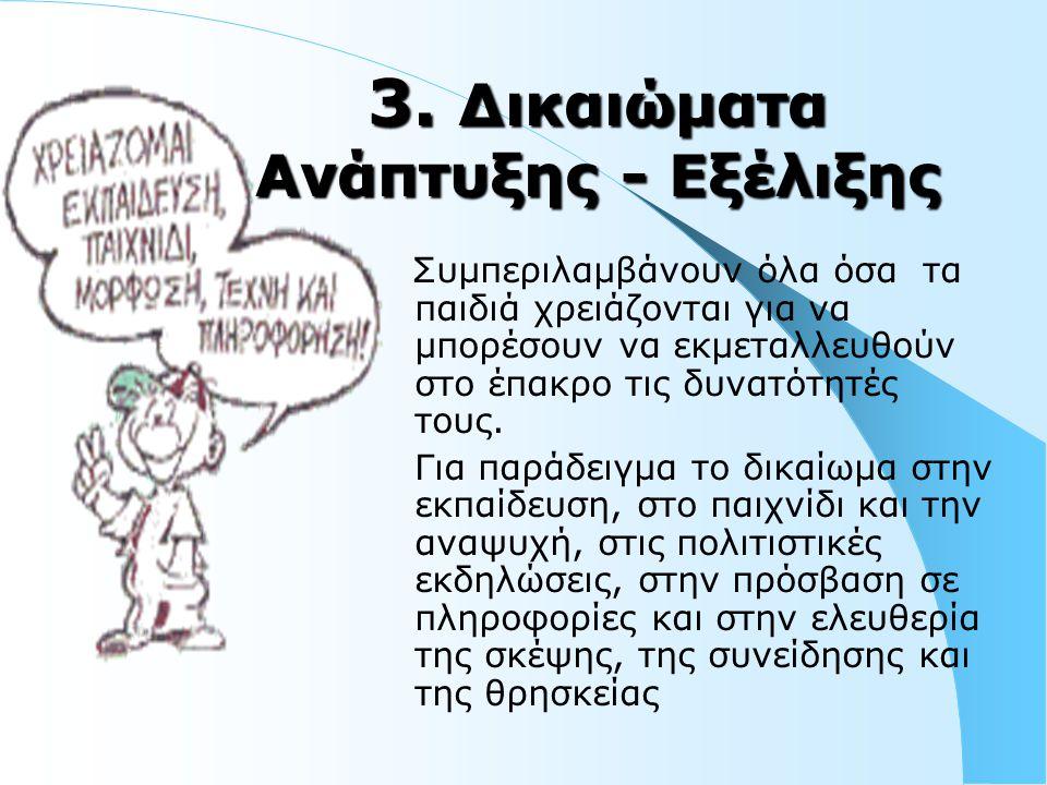 3. Δικαιώματα Ανάπτυξης - Εξέλιξης