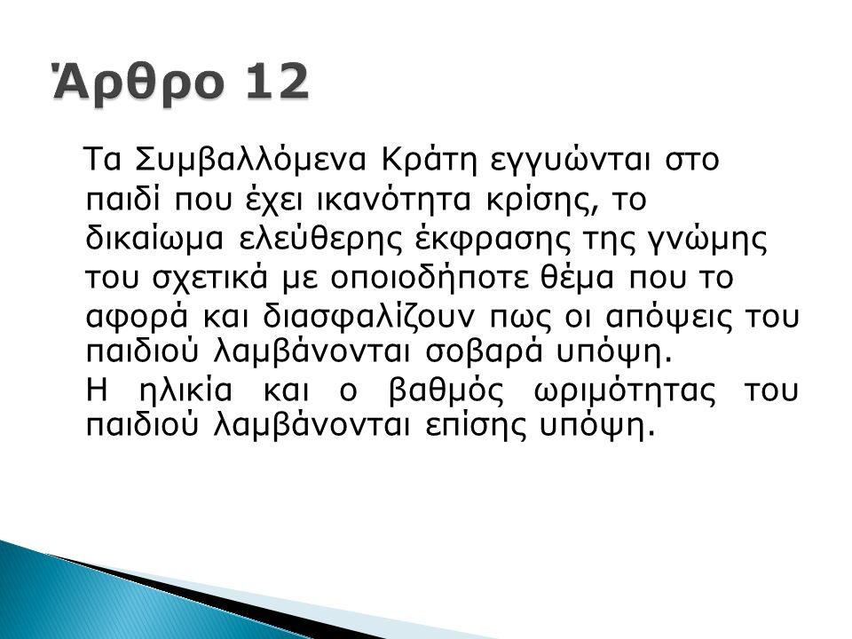 Άρθρο 12 Τα Συμβαλλόμενα Κράτη εγγυώνται στο