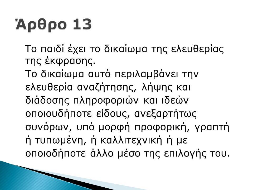 Άρθρο 13 Το παιδί έχει το δικαίωμα της ελευθερίας της έκφρασης.