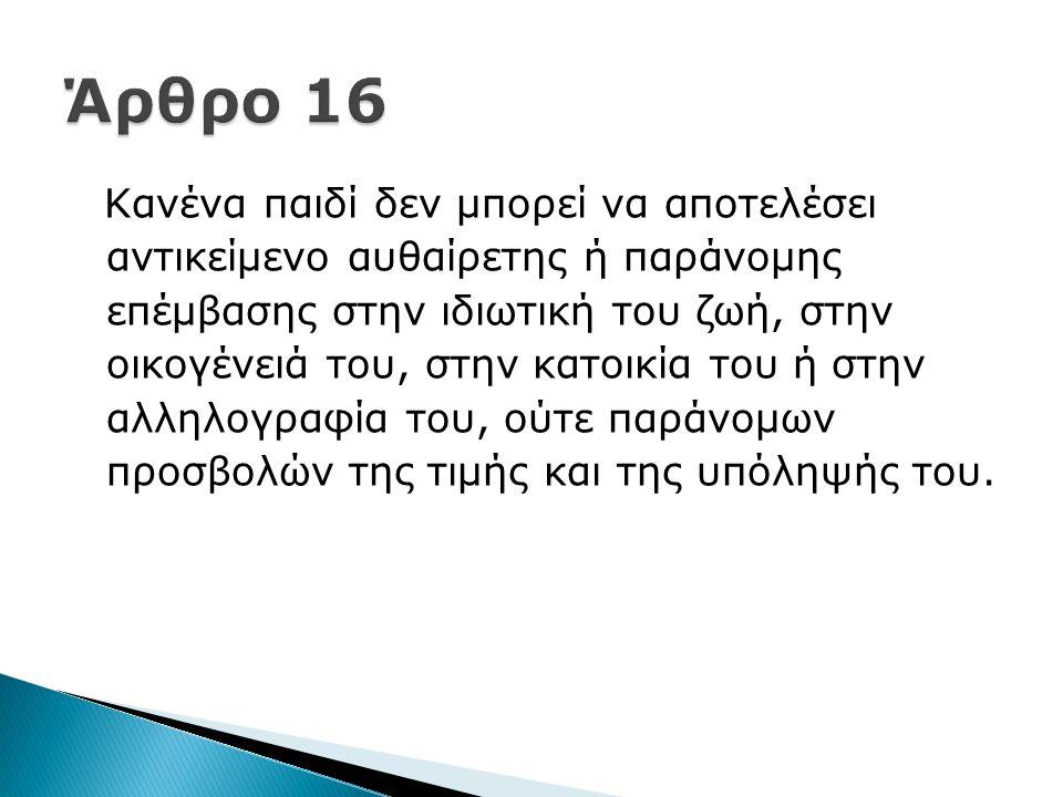 Άρθρο 16 Κανένα παιδί δεν μπορεί να αποτελέσει