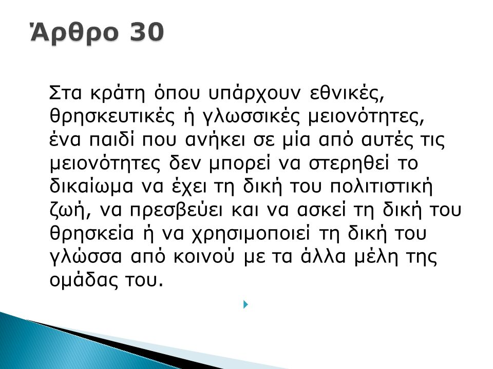 Άρθρο 30 Στα κράτη όπου υπάρχουν εθνικές,