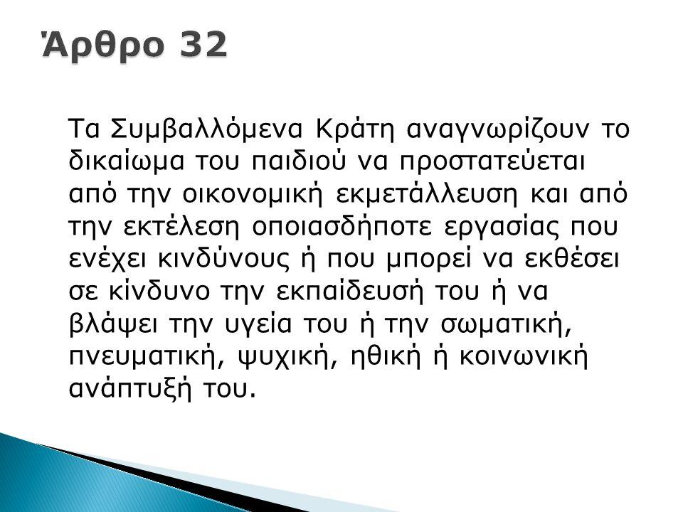 Άρθρο 32 Τα Συμβαλλόμενα Κράτη αναγνωρίζουν το