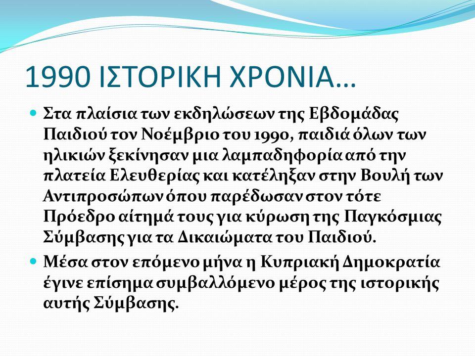 1990 ΙΣΤΟΡΙΚΗ ΧΡΟΝΙΑ…