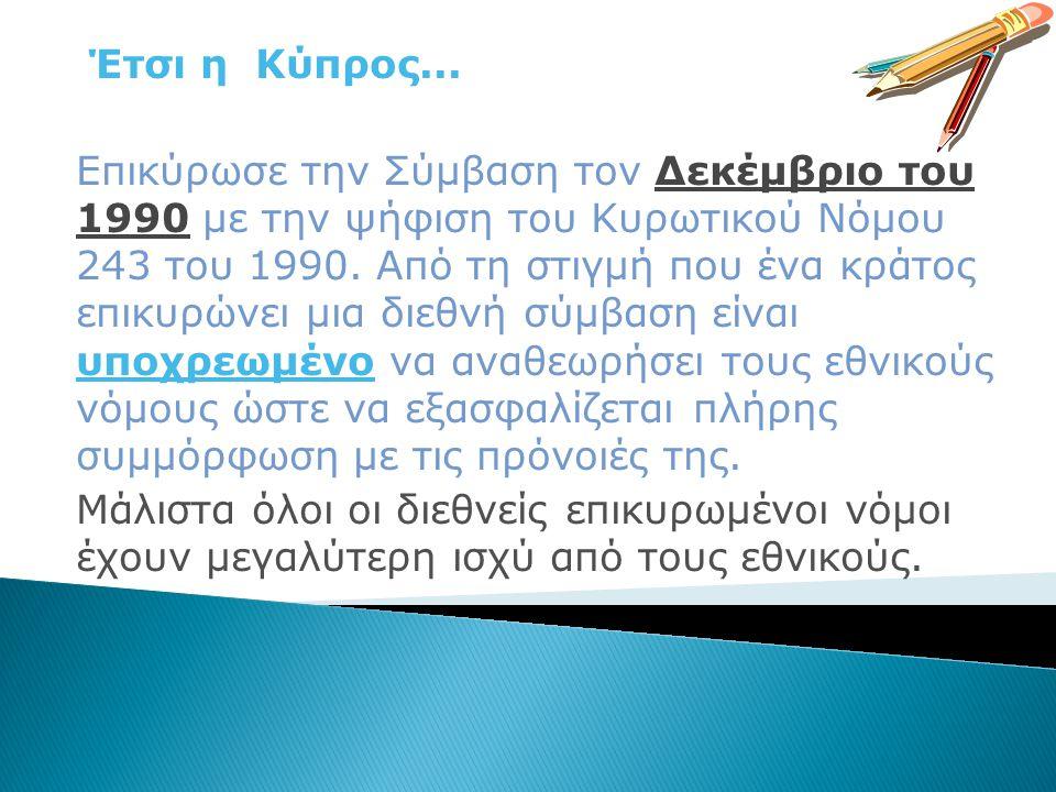 Έτσι η Κύπρος...