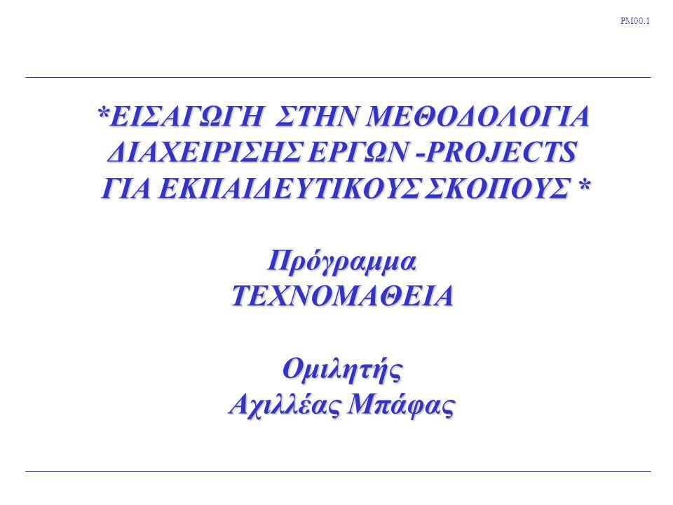 *ΕΙΣΑΓΩΓΗ ΣΤΗΝ ΜΕΘΟΔΟΛΟΓΙΑ ΔΙΑΧΕΙΡΙΣΗΣ ΕΡΓΩΝ -PROJECTS ΓΙΑ ΕΚΠΑΙΔΕΥΤΙΚΟΥΣ ΣΚΟΠΟΥΣ * Πρόγραμμα ΤΕΧΝΟΜΑΘΕΙΑ Ομιλητής Αχιλλέας Μπάφας